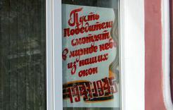 Мы помним - в окнах учреждений Коркино появились портреты и праздничные плакаты