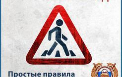 За два дня в Коркино пострадали два пешехода