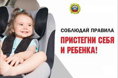 Пристегните ребенка!