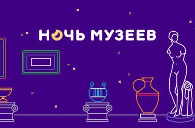 «Ночь музеев» в Челябинской области состоится дважды