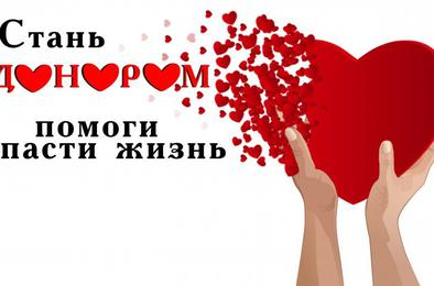 Необходимы южноуральские доноры с I отрицательной группой крови