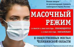 Алексей Текслер объявил о снятии первых ограничений по коронавирусу