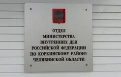 Полиция Коркино предупреждает о мошенниках
