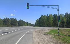 На трассе Р-254 «Иртыш» установлен новый светофор