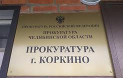 Прокуратура Коркино провела проверку