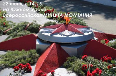 Минутой молчания почтим память павших в Великой Отечественной войне