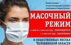 Губернатор Челябинской области продлил режим повышенной готовности