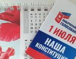 Очередная сокращенная рабочая неделя ждет россиян