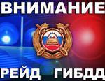 ГИБДД Коркино проведет профилактическое мероприятие