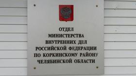 Полицейские Коркино раскрыли очередное интернет-мошенничество
