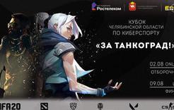 За Танкоград: «Ростелеком» организует первый в области Кубок по компьютерному спорту