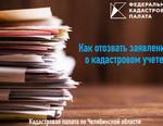 Правила отзыва заявлений о кадастровом учете