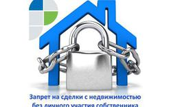 Запрет на проведение сделок с недвижимостью без личного участия – самый действенный способ обезопасить свое имущество