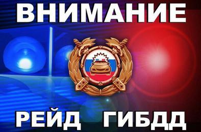 ГИБДД Коркино проводит рейдовое мероприятие