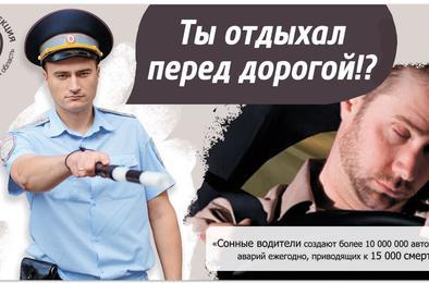 Отдыхайте в пути: Госавтоинспекция Коркино напоминает о необходимости соблюдать режим отдыха