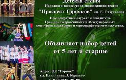 """""""Проспект Горняков"""" объявляет набор детей"""
