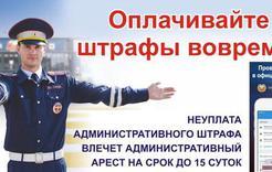 Штрафы нужно уплачивать вовремя: ГИБДД Коркино напоминает