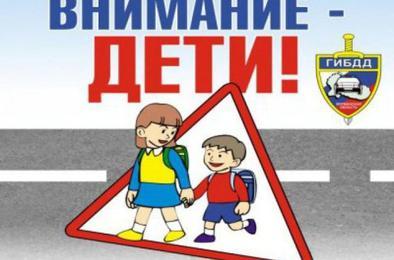 Профилактическая акция «Внимание - дети»!