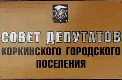 Депутаты Коркино проведут первое заседание