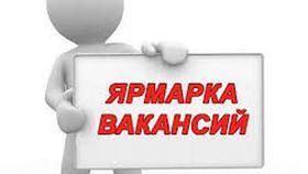 Коркинцев приглашают на ярмарку вакансий