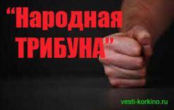 """Открываем рубрику """"НАРОДНАЯ ТРИБУНА"""""""