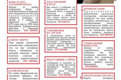 Коркинец перевел 800 тысяч мошенникам, испугавшись мошенников