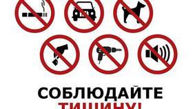 Нарушение покоя граждан и тишины грозит штрафом