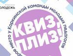 Молодые педагоги Коркино стали призерами областного конкурса