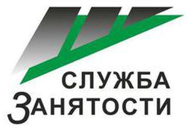 Центр занятости информирует граждан,  испытывающих трудности в поиске работы