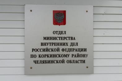 Мошенники под видом сотрудников банков продолжают обманывать жителей Коркинского района