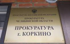 Заместитель прокурора области  проведёт прием граждан в г. Коркино