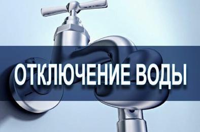 Сегодня в Коркино и на Розе отключат воду