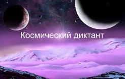 Коркинцев приглашают написать космический диктант