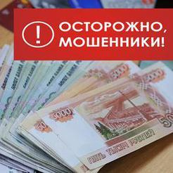 Жительница Коркино лишилась крупной суммы денег