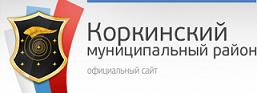 Сайт Коркинского муниципального района