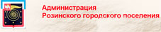Администрация Розинского городского поселения