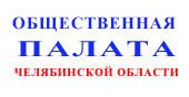 Общественная палата Челябинской области