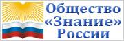 """Общество """"Знание"""" России"""