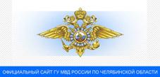 Главное управление МВД Челябинской области